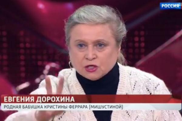 Евгения Дорохина, мать биологического отца Кристины