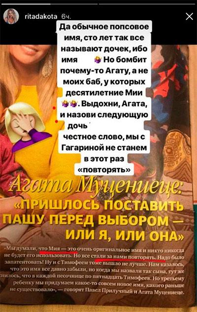 Рита Дакота посчитала, что Агата Муцениеце заподозрила ее в подражании