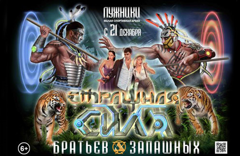 Афиша шоу братьев Запашных