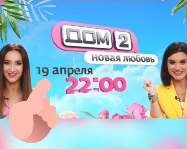Телеведущая собиралась на перезапуск проекта