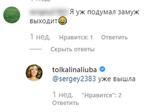 Толкалина призналась, что дочь замужем