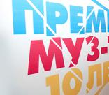 Юбилейная церемония премии «Муз-ТВ» полна сюрпризов