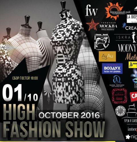 В Москве пройдет HIGH FASHION SHOW – OCTOBER 2016