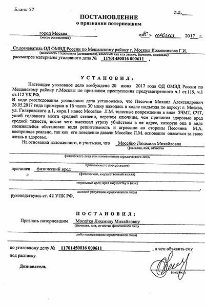 Постановление о признании Людмилы Мосейко пострадавшей