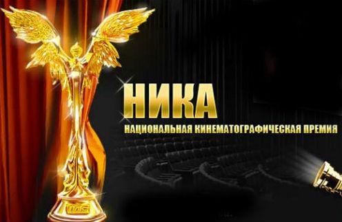 Новости: Стали известны номинанты на кинопремию «Ника» – фото №1
