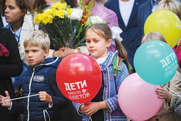Акция «Дети вместо цветов» проводится уже пять лет