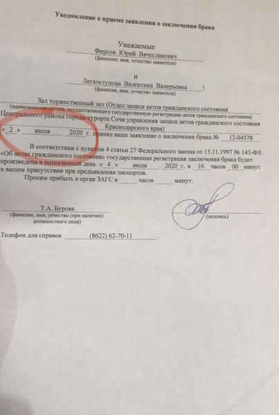 Заявление в загс, поданное Юрием с Легкоступовой