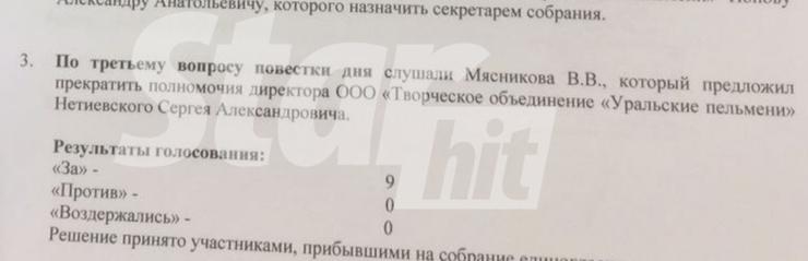 Нетиевского освободили от занимаемой должности
