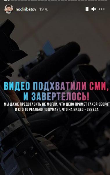 Нодир Ибатов теперь в Instagram объясняет, почему он отметил аккаунт певицы
