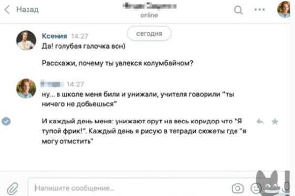 Психология стрелка: Ксения Собчак сняла фильм о шутинге в школах