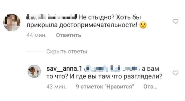 Анна ответила на критику