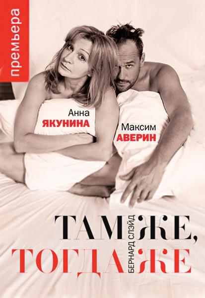 Афиша спектакля, который артист представляет 20 февраля в Театре имени Ермоловой