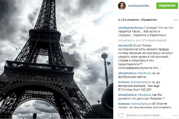 Слова скорби высказала Наталья Подольская