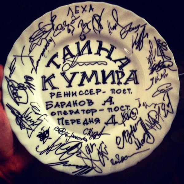 """В первый съемочный день сериала """"Тайна кумира"""" эта тарелка была разбита на удачу"""
