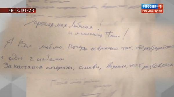 Одно из писем Марьянова близким