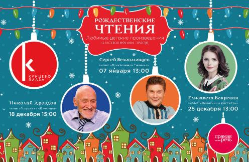 Актеры театра и кино приглашают на «Рождественские чтения» в Кунцево Плаза