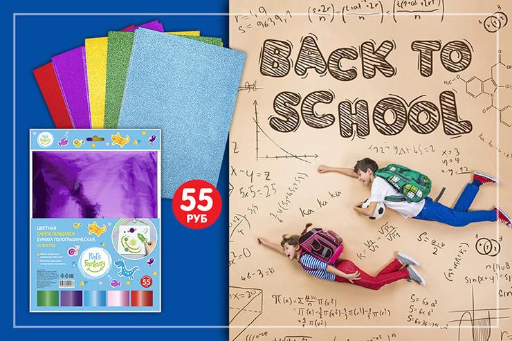 товары для школьников