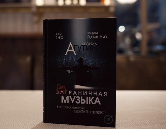 Книга «Безграничная музыка»