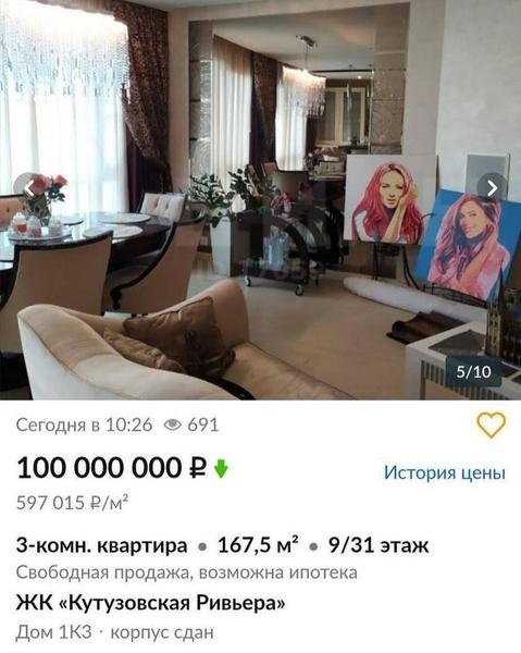 Недвижимость певицы продается за 100 миллионов рублей