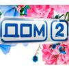 Без вести пропавшая звезда «ДОМа-2» объявлена мертвой