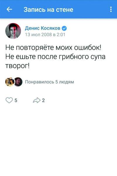 Новости: Статус «Вконтакте»: что писали звезды, когда это было модно – фото №9