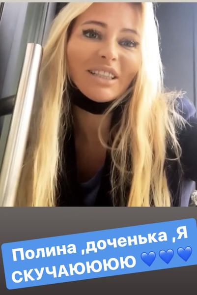 Дочь Даны Борисовой окончательно разорвала с ней отношения