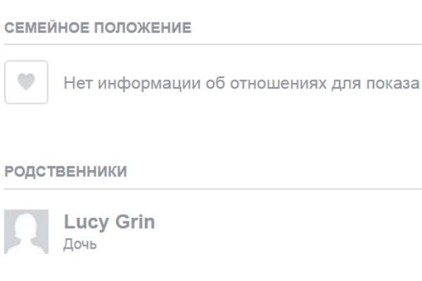 Мария Голубкина убрала информацию об отношениях