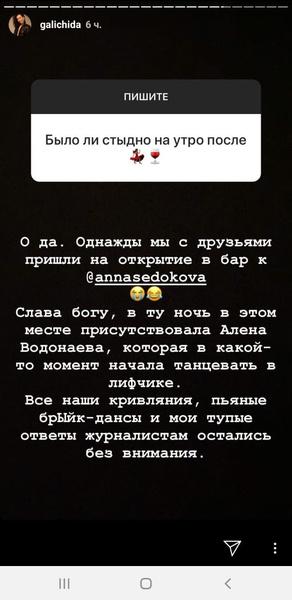 История Иды Галич вызывает улыбку