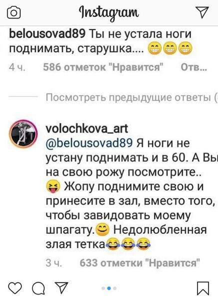 Волочкова не побоялась ответить хейтерам
