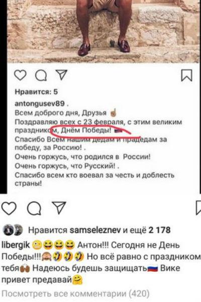 Антон Гусев перепутал праздники