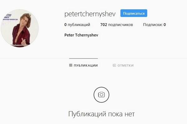 Страница Петра Чернышева пустая