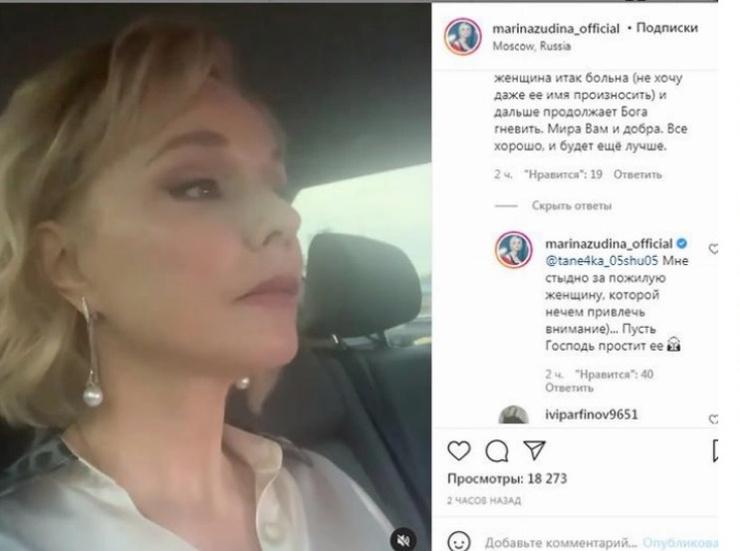 Марина Зудина резко прореагировала на высказывания Елены Прокловой
