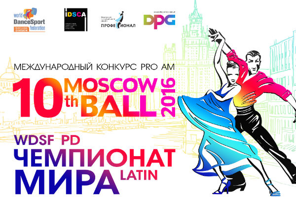 В Москве пройдет Moscow Ball 2016 и Чемпионат мира среди профессионалов WDSF