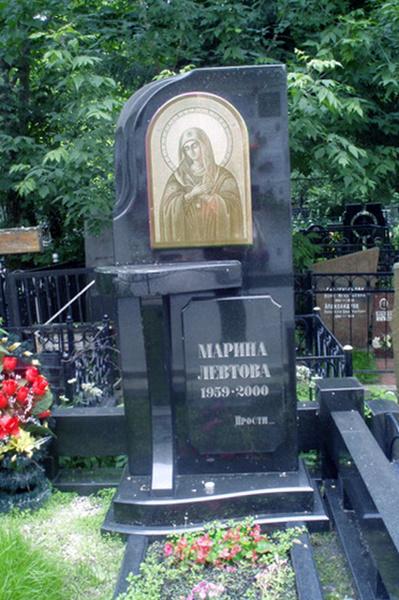 Сожаления о том, что Левтову не уберегли от опасной поездки, уместились в одном емком слове на памятнике: «Прости...»