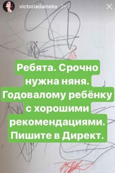Виктория Дайнеко просит фолловеров помочь с поисками няни