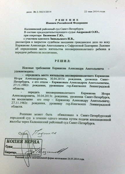 Решение суда, согласно которому сын будет жить с Александром Кержаковым