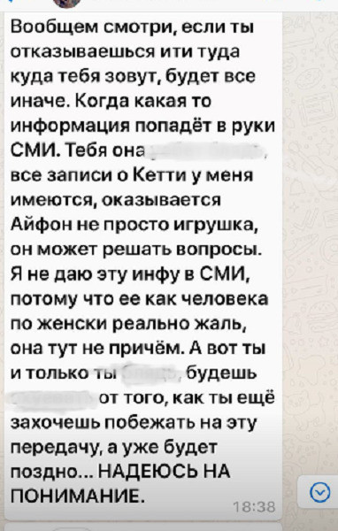 Шевцова просит Гуфа прийти на ток-шоу