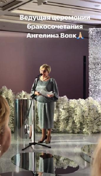 Ангелина Вовк вела свадебную церемонию