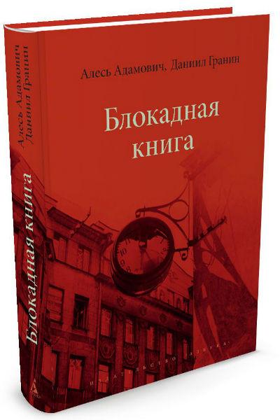Книга Гранина и Адамовича