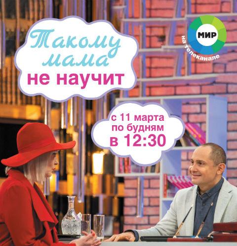 Новое шоу Павла Ракова «Такому мама не научит»