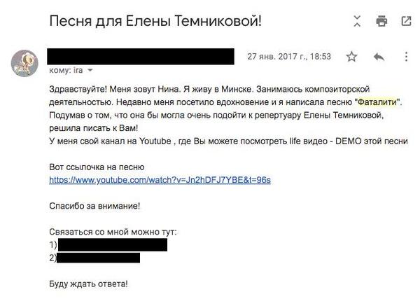 Все серьезно: Елена Темникова рискует получить судебный иск за плагиат песни «Фаталити»