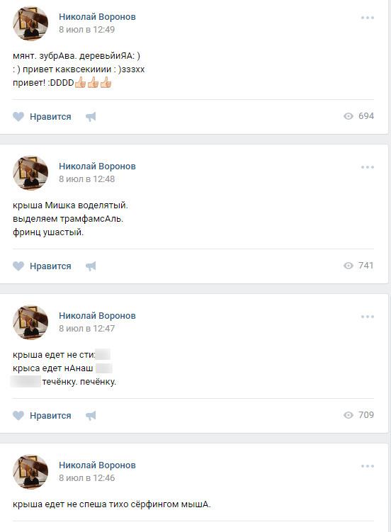 Пользователи социальных сетей недоумевают по поводу повышенной активности Воронова в Сети