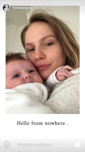 Мария Фомина впервые показала малышку