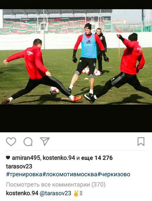 Анастасия Костенко оставила комментарий Дмитрию Тарасову