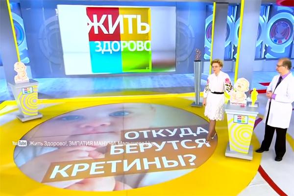 Елена Малышева рассуждает о болезнях детей