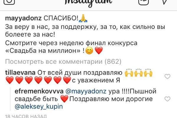 Юлия Ефременкова первой сообщила о победе своих друзей
