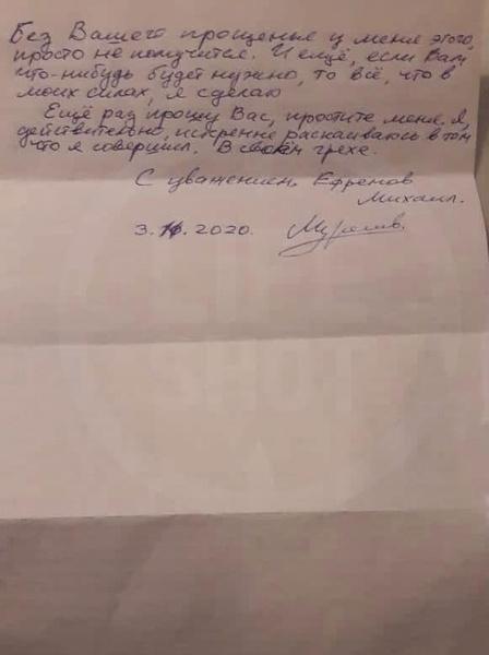 Письмо Ефремова