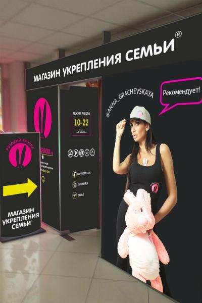 В августе Анна стала лицом сети магазинов по укреплению семьи