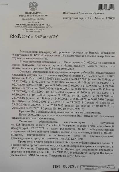 Результаты проверки прокуратуры обрадовали артистку