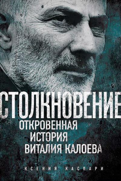 Книга Ксении Каспари рассказывает историю Калоева без прикрас